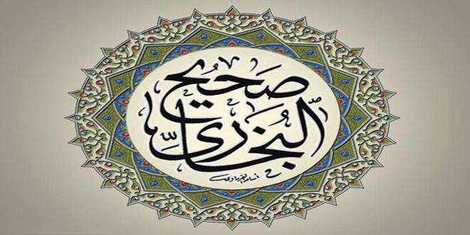 شرح صحيح الإمام البخاري