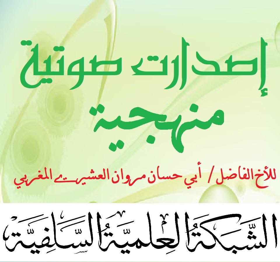 إصدارت صوتية منهجية لأخينا الفاضل أبي حسان مروان العشيري المغربي