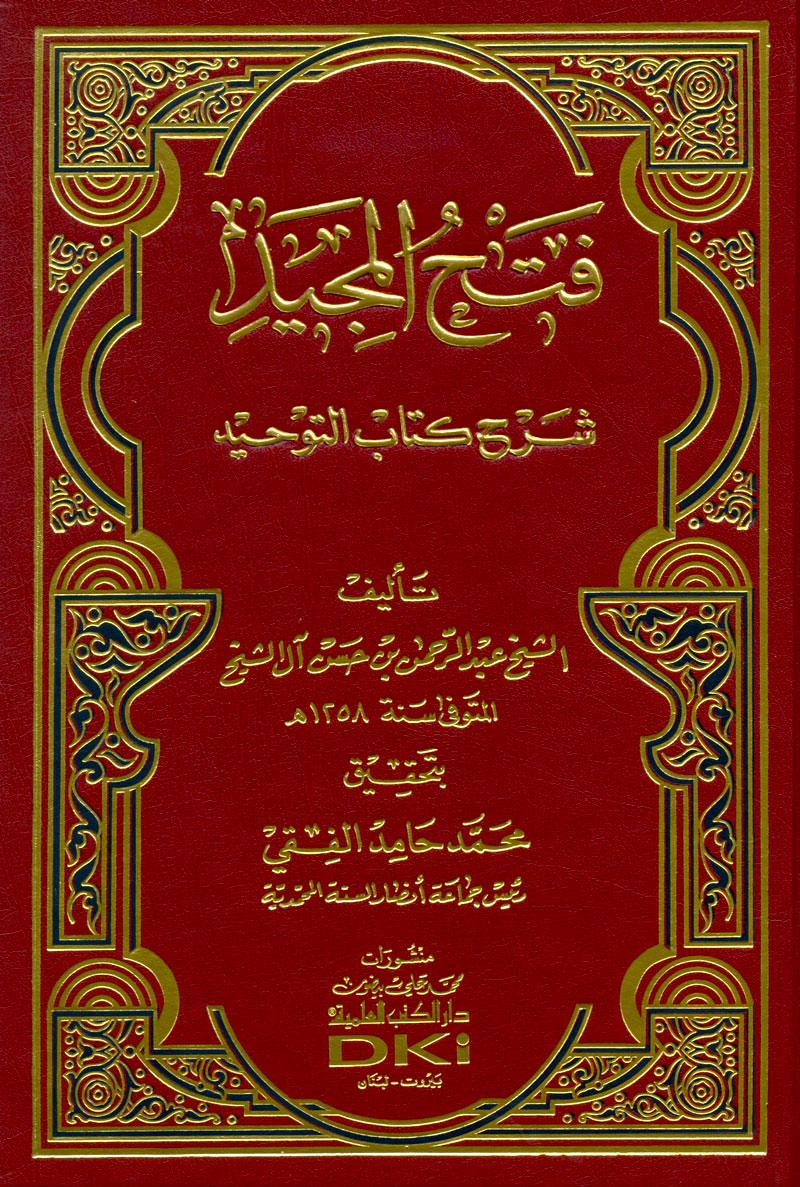 دروس شرح كتاب فتح المجيد (عام 1432هـ)