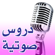 دروس من كتاب تطهيرالإعتقادللإمام الصنعاني رحمه الله تعالى -مسجدالشميري تعز