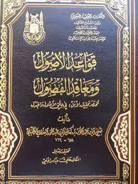 شرح كتاب قواعد الأصول [ 94] من قول المصنف ويجوز نسخ القرآن والسنة