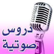 دروس الشيخ أبي موسى عبدالله حبليل
