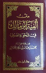 الصرف من ألفية ابن مالك الدرس رقم 105 من قول الناظم وصح عين فعل وفعلا