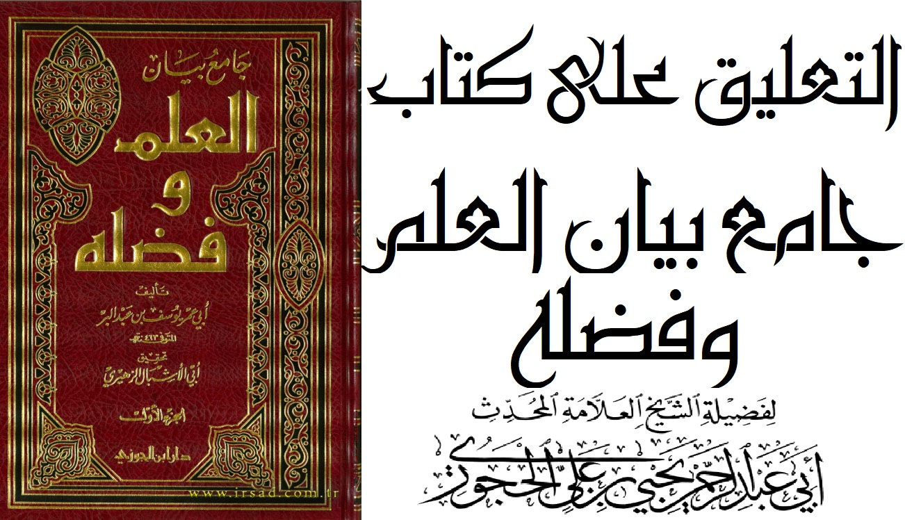 التعليق على كتاب (جامع بيان العلم وفضله)