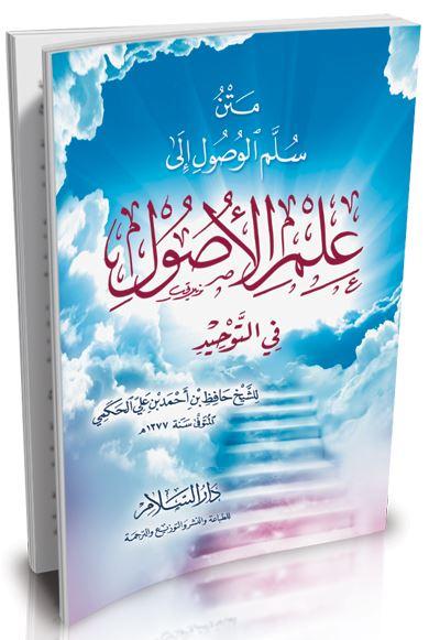 شرح سلم الوصول للعلامة حافظ حكمي - رحمه الله -