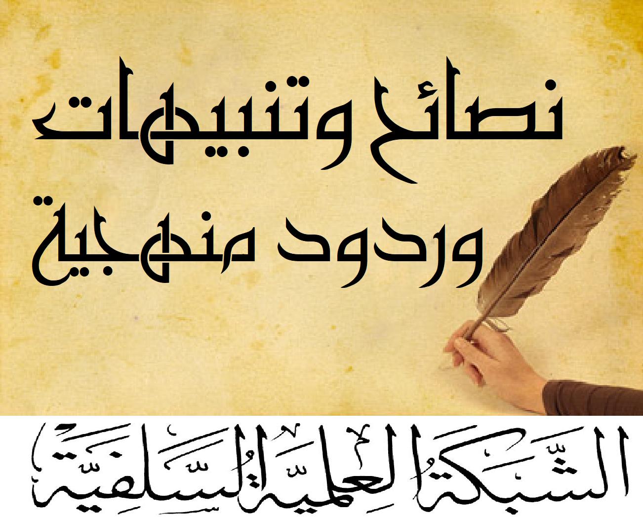 كلمة قصيرة أُلقيت بين يدي شيخنا الناصح الأمين عند زيارته لدار الحديث بدماج ربيع أول1432هـ