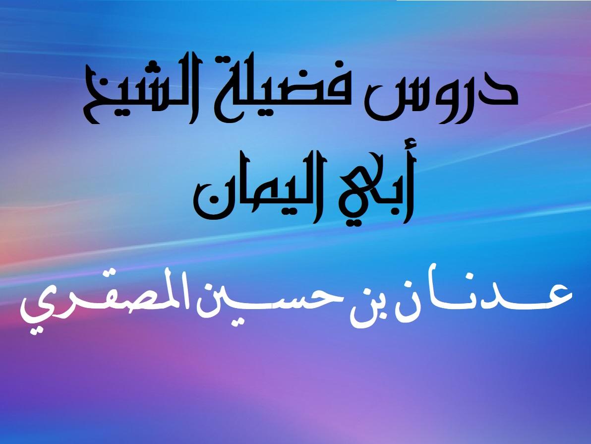 دروس الشيخ أبي اليمان عدنان المصقري