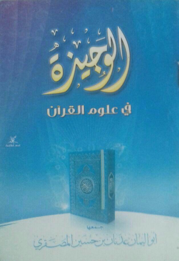 شرح ( منظومة الوجيزة في علوم القرآن )