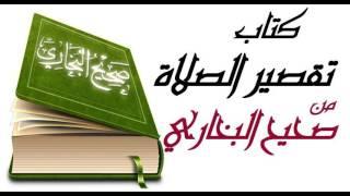 كتاب تقصير الصلاة