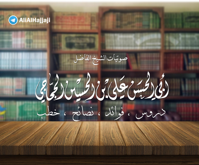 دروس الشيخ أبي الحسن علي الحجاجي