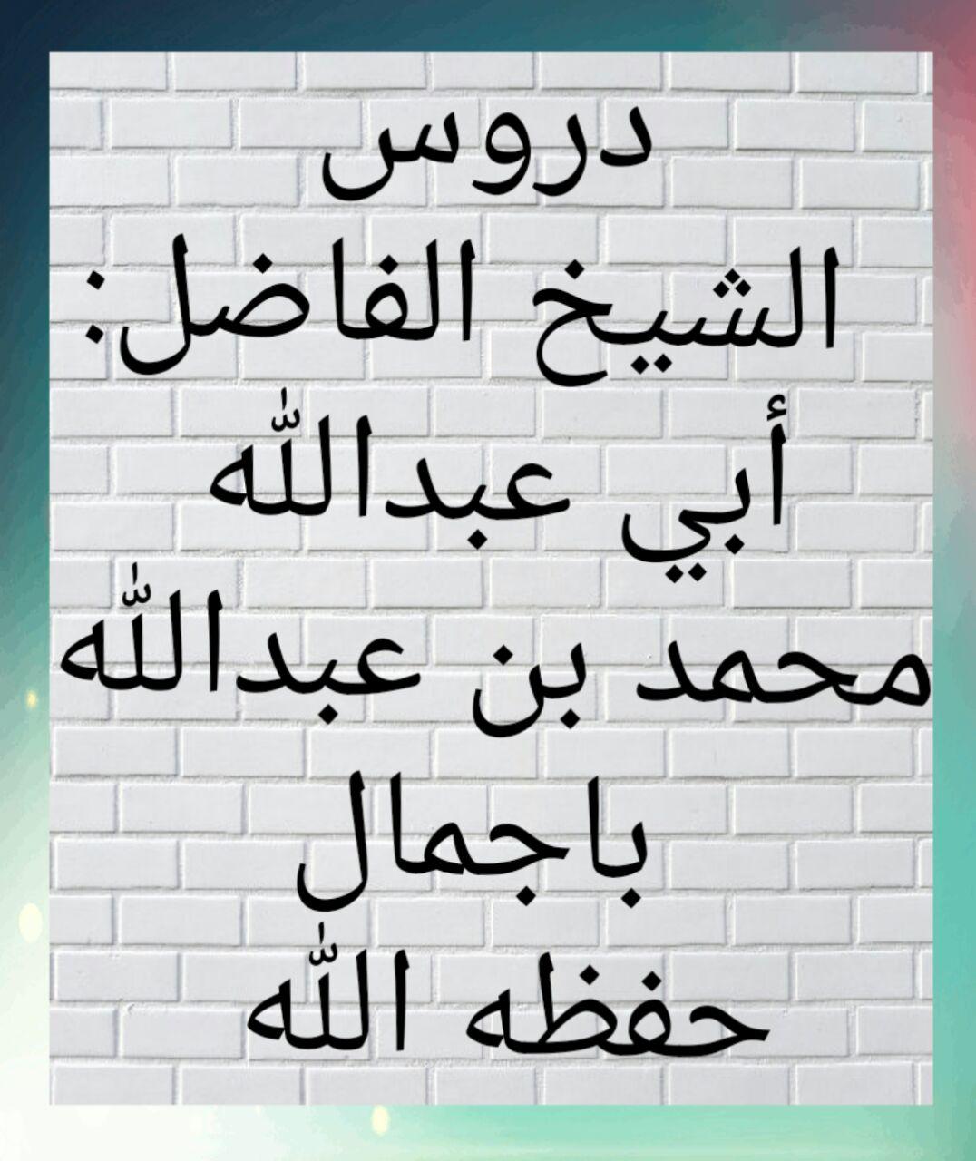 دروس الشيخ محمد باجمال