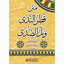 شرح كتاب قطر الندى وبل الصدى