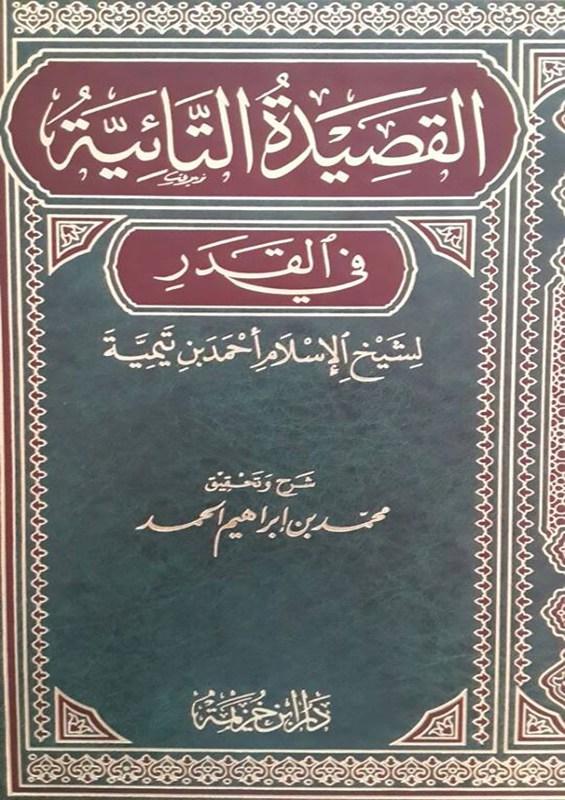 التعليق على القصيدة التائية في القدر لشيخ الإسلام ابن تيمية - رحمه الله