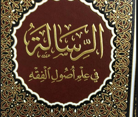 التعليق على كتاب الرسالة للإمام الشافعي -رحمه الله-