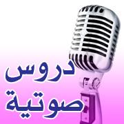 دروس من كتاب سلسلة شرح الرسائل للعلامة الفوزان (شرح نواقض الإسلام)