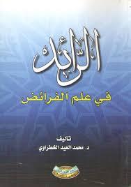 شرح كتاب الرائد في علم الفرائض الدرس رقم 2 من قول المصنف الحمد لله والصلاة والسلام على رسول الله