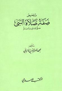 التعليق على كتاب تلخيص صفة صلاة النبي صلى الله عليه وسلم للعلام