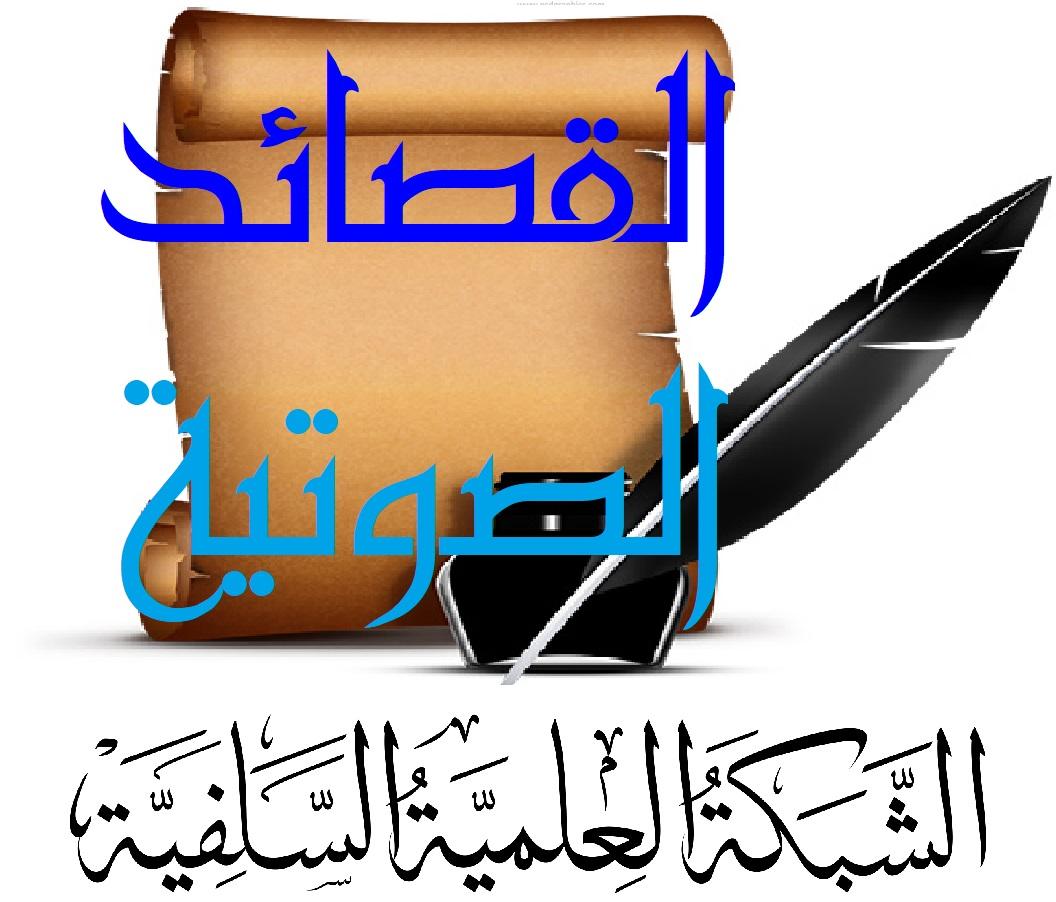 قصيدة بعنوان: (( كَرِيم الزَّبَرْجَد فِي النُّصْحِ لِنَفْسِي وَلِأَبِي أَحْمَد )) بصوت أخينا الشاعر أبي أحمد ضياء التبسي ـ حفظه الله ـ