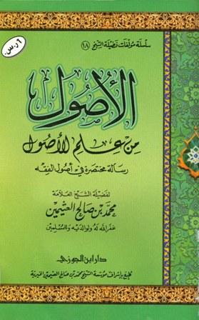 شرح كتاب الأصول من علم الأصول