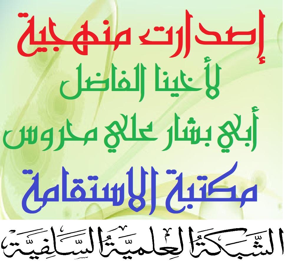 إصدارت منهجية لأخينا الفاضل أبي بشار علي محروس - مكتبة الاستقامة