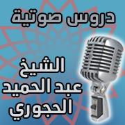 اختصار علوم الحديث للحافظ ابن كثير رحمه الله - 07