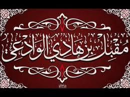 دروس شيخنا الإمام المحدث مقبل الوادعي