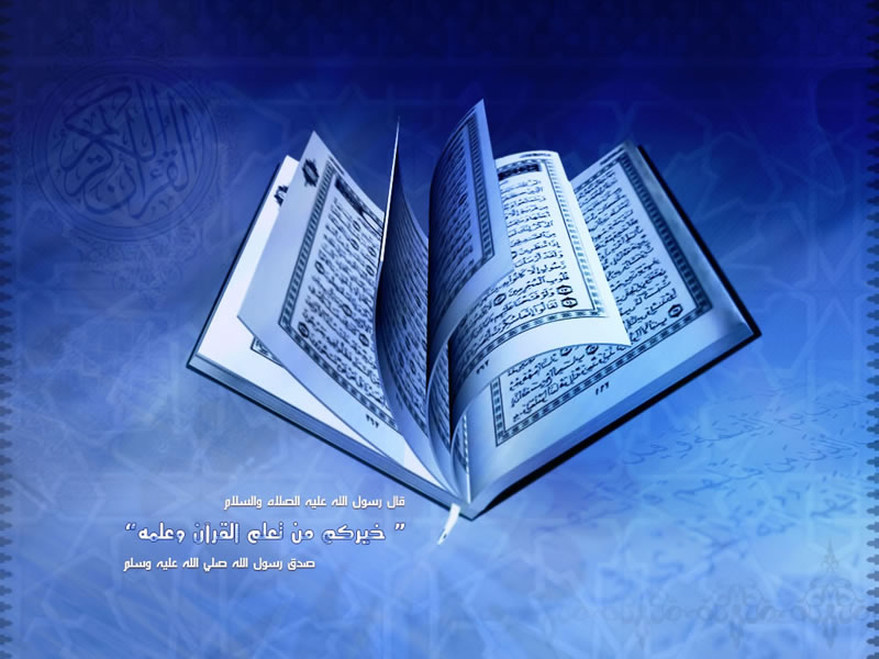مقتطفات من صلاة القيام (رمضان 1435هـ): (الآيات 1- 36 من سورة التوبة)