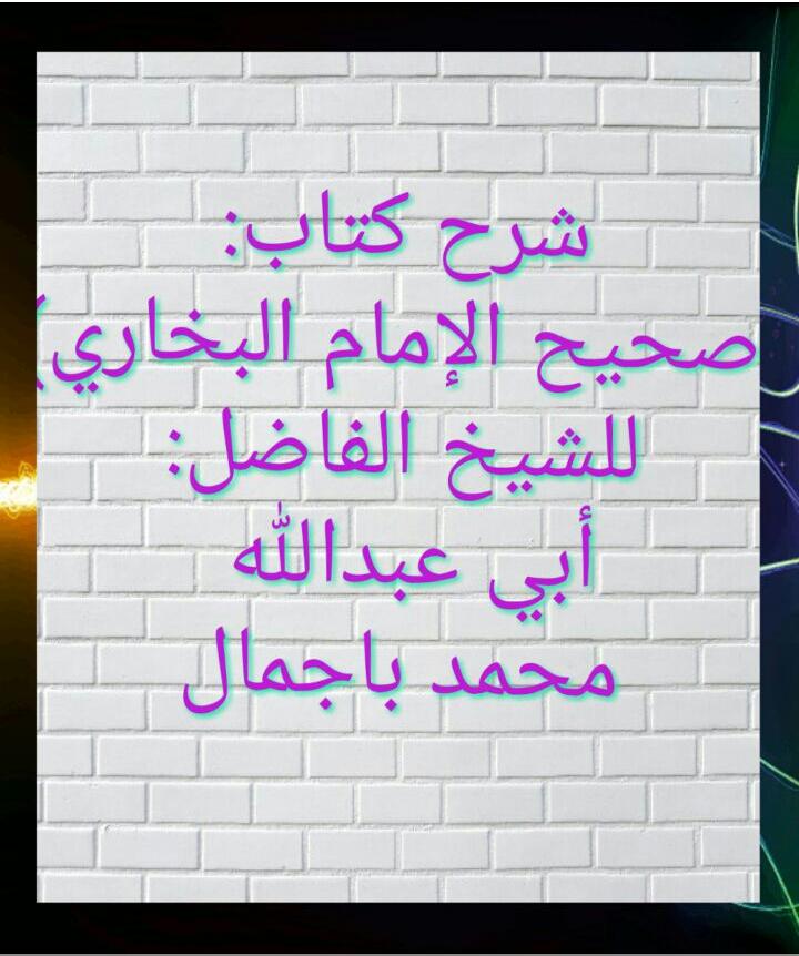 صحيح الإمام ( البخاري رحمه الله )