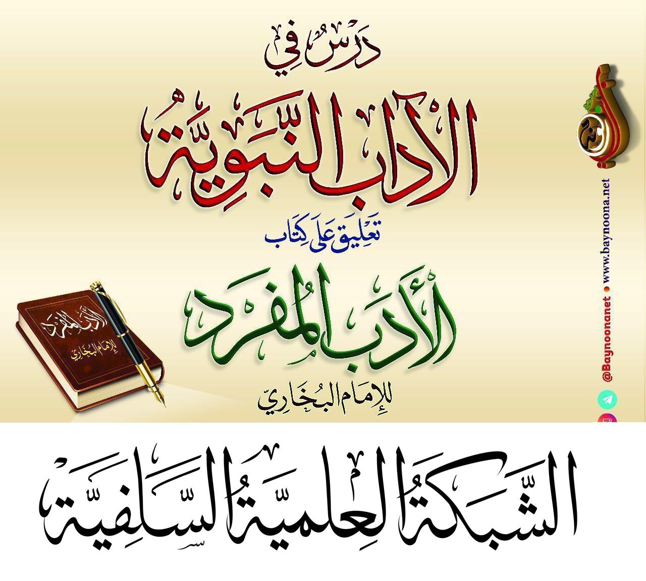 التعليق على كتاب (الأدب المفرد للإمام البخاري)