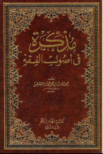 دروس شرح كتاب (مذكرة أصول الفقه) للإمام الشنقيطي