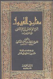 شرح كتاب معارج القبول للشيخ حافظ حكمي