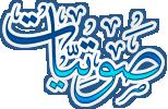 خطبة بعنوان: (( من صفات المؤمنين الصادقين عدم الشك والأرتياب في الدين )) 10 شوال 1437هـ
