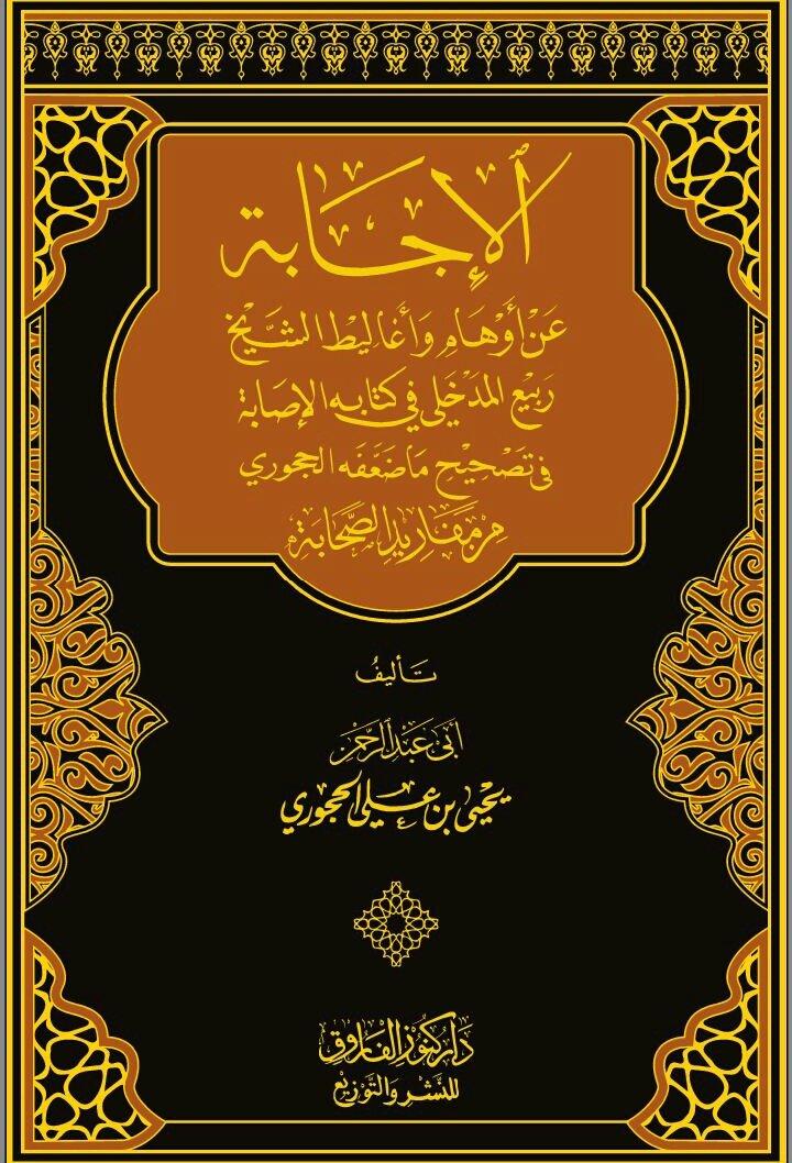 الإجابة عن أوهام وأغاليط الشيخ ربيع المدخلي في كتابه الإصابة في تصحيح ما ضعفه الحجوري في الرياض المستطاب