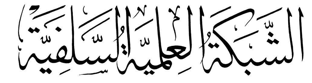 كلمة فضيلة الشيخ يحيى بن علي الحجوري حفظه الله حول الشبكة العلمية السلفية