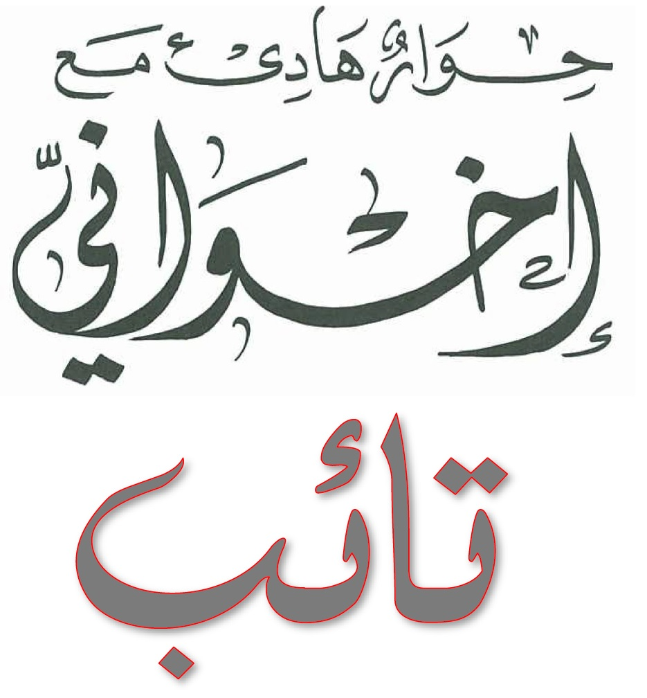 ((حوار هادئ مع إخواني تائب)) (خالد الغرباني)
