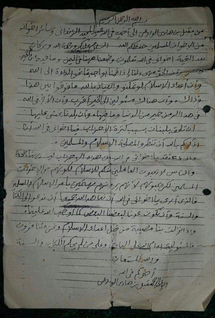 تحذير الإمام الوادعي رحمه الله من الحزبية والفرقة